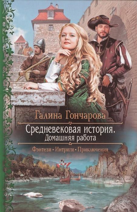 Гончарова Г. Средневековая история Домашняя работа домашняя кухня бадьян 10 г