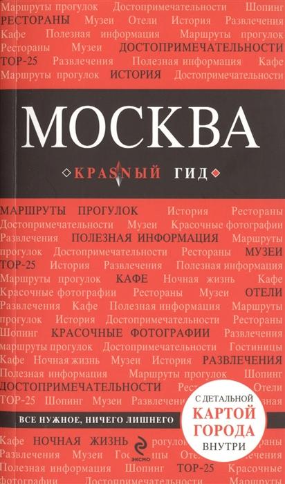 Москва комплект из 2 книг