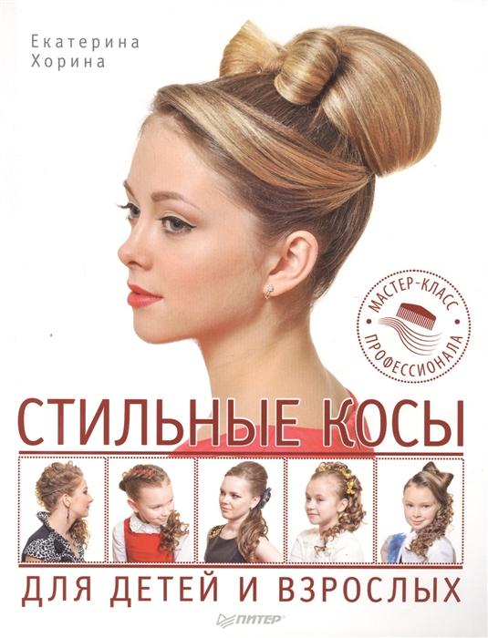 Хорина Е. Стильные косы для детей и взрослых