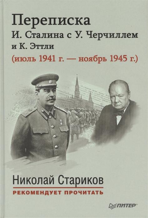 Переписка И Сталина с У Черчиллем и К Эттли июль 1941 г - ноябрь 1945 г