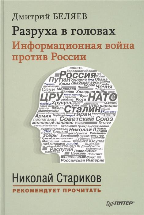 Разруха в головах Информационная война против России