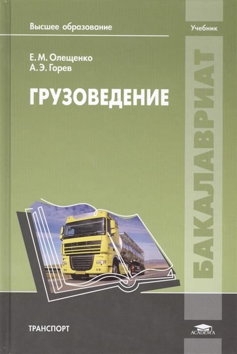 Олещенко Е., Горев А. Грузоведение Учебник