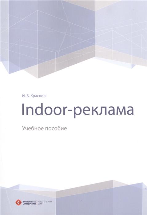 Indoor-реклама Учебное пособие