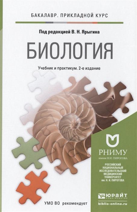 Ярыгин В. (ред.) Биология Учебник и практикум для прикладного бакалавриата