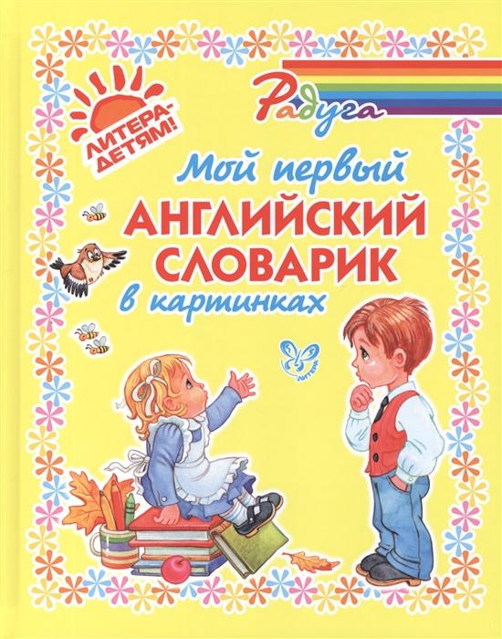Ганул Е. Мой первый английский словарик в картинках панова ольга юрьевна мой первый русско французский словарик в картинках