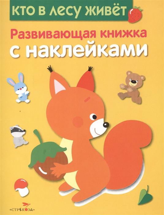 Фото - Шарикова Е. Кто в лесу живет шарикова развивающая книжка с наклейками кто в лесу живет