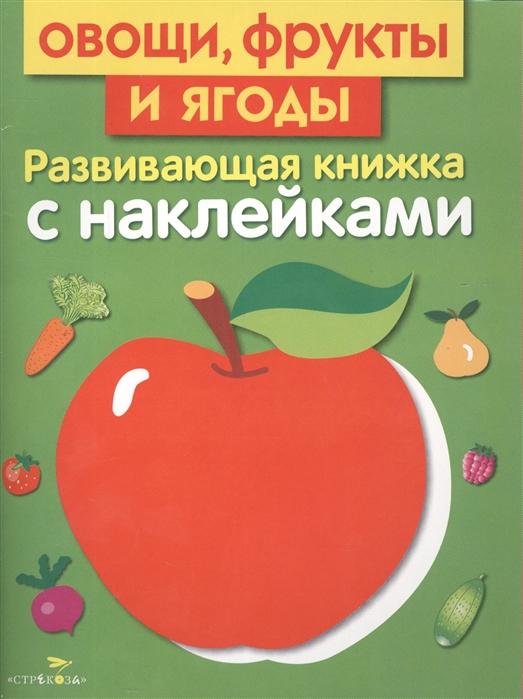 Маврина Л. (сост) Овощи фрукты и ягоды clever самая первая раскраска овощи фрукты и ягоды