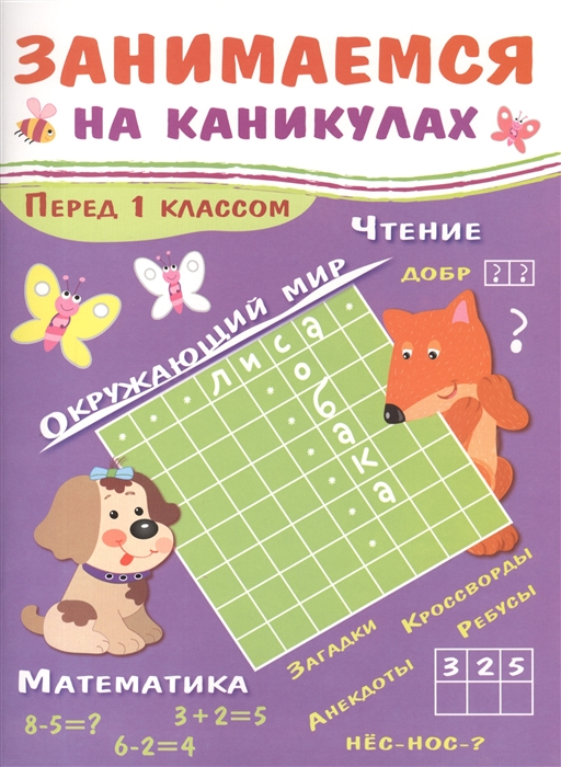Куликовская Т., Маврина Л. Перед 1 классом