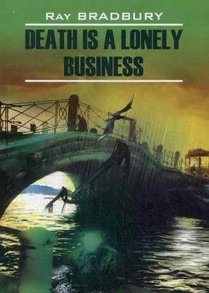 Bradbury R. Death is a Lonely Business Книга для чтения на английском языке
