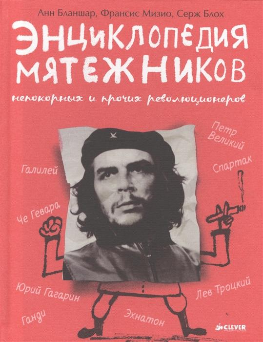 Купить Энциклопедия мятежников непокорных и прочих революционеров, Клевер, Общественные науки