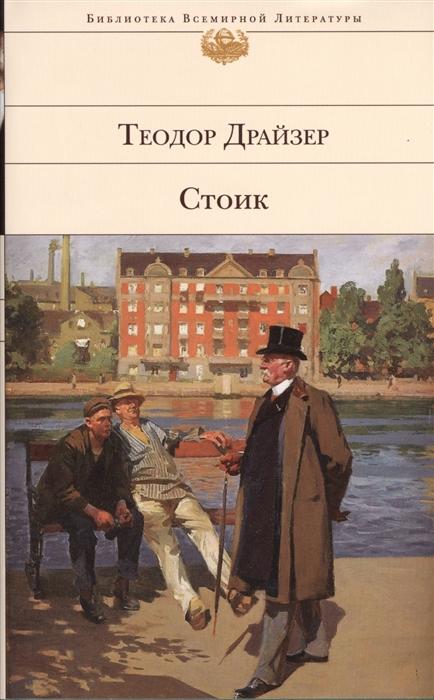 Драйзер Т. Стоик