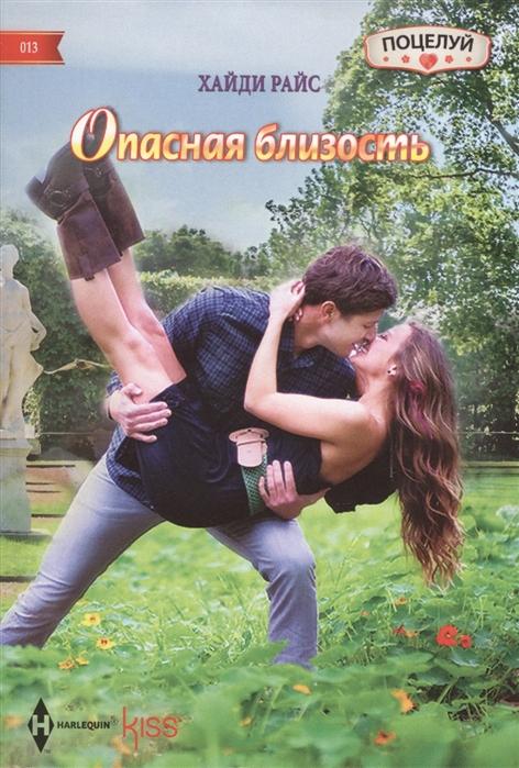 Райс Х. Опасная близость Роман ковалевский а опасная командировка роман