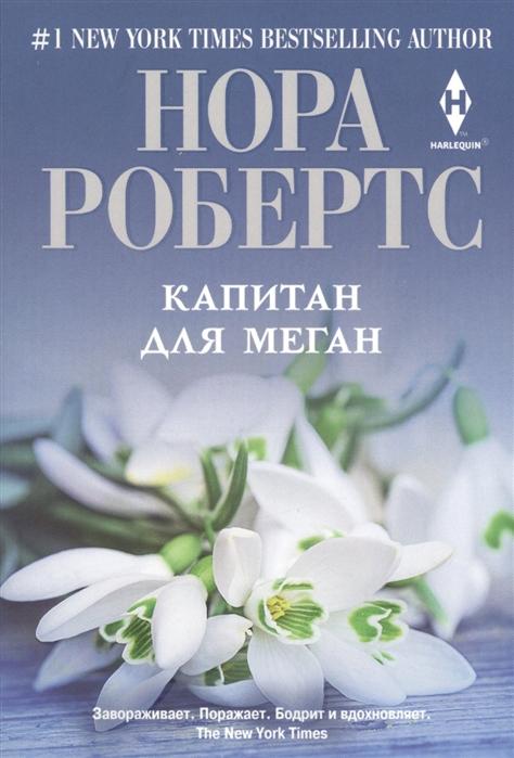 Робертс Н. Капитан для Меган робертс н капитан для меган роман