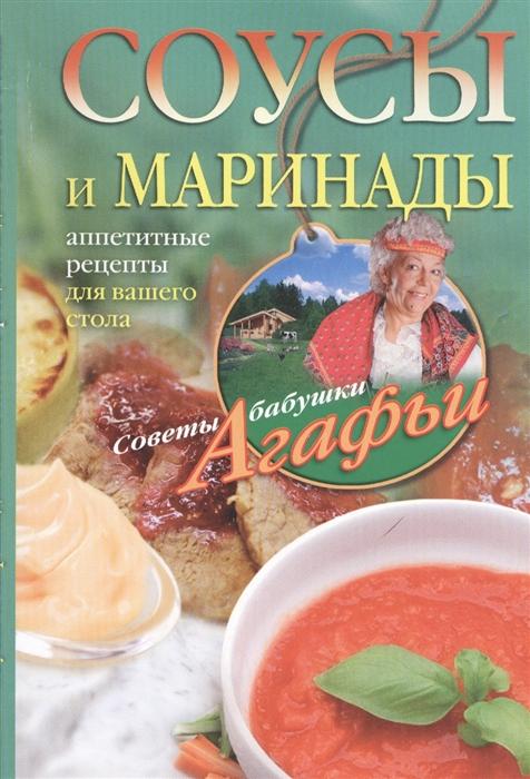 звонарева а десерты для взрослых и малышей Звонарева А. Соусы и маринады Аппетитные рецепты для вашего стола