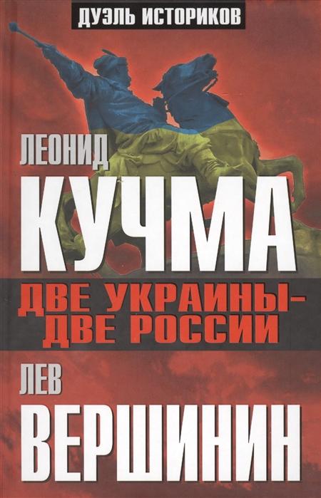 Кучма Л., Вершинин Л. Две Украины - две России