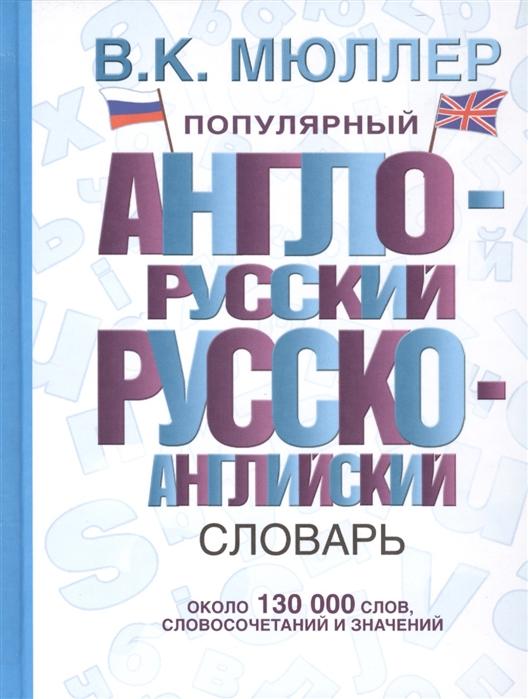 Мюллер В. Популярный англо-русский русско-английский словарь Около 130 000 слов словосочетаний и значений цены