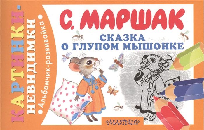 Купить Сказка о глупом мышонке Альбомчик-развивайка, АСТ, Книги - игрушки