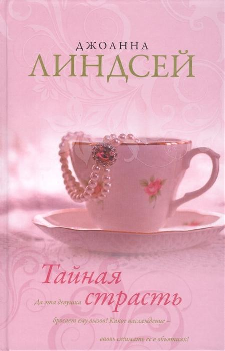 купить Линдсей Дж. Тайная страсть по цене 162 рублей
