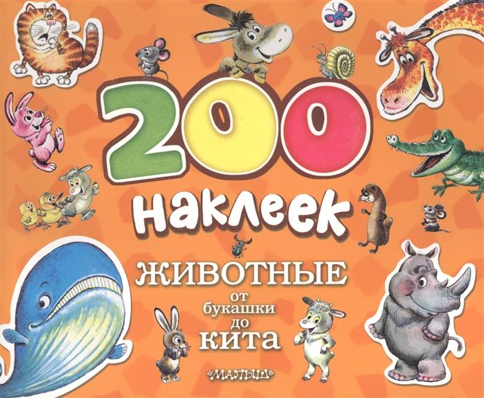 Николаева А. (ред.) Животные от букашки до кита Альбом с наклейками