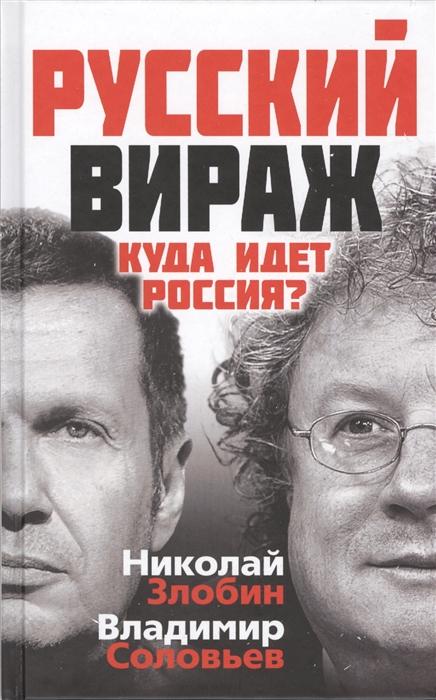 Русский вираж Куда идет Россия