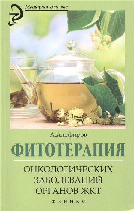 Алефиров А. Фитотерапия онкологических заболеваний органов ЖКТ алефиров а фитотерапия заболеваний щитовидной железы