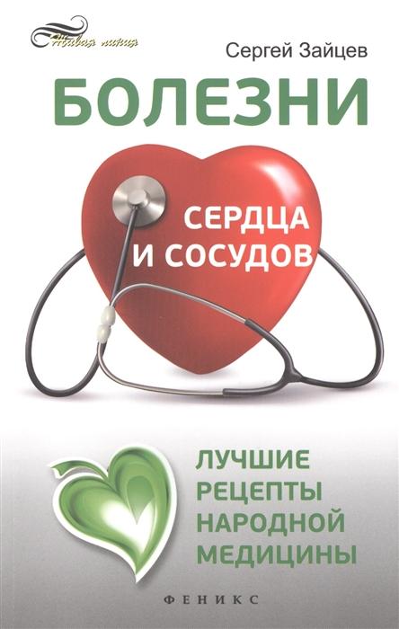 Зайцев С. Болезни сердца и сосудов Лучшие рецепты народной медицины Справочник