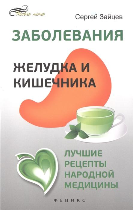 Зайцев С. Заболевания желудка и кишечника Лучшие рецепты народной медицины Справочник