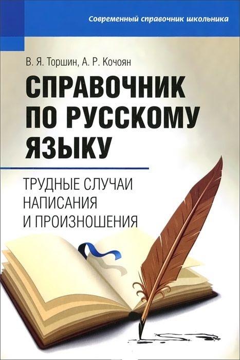 Справочник по русскому языку Трудные случаи написания и произношения