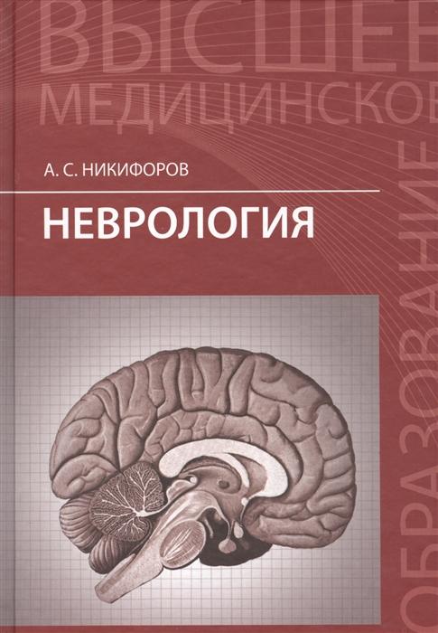 Никифоров А. Неврология Учебник все цены