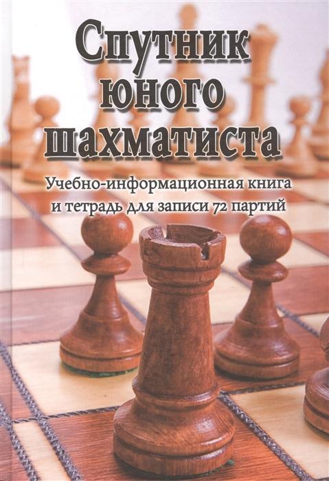 Пожарский В. Спутник юного шахматиста Учебно-информационная книга и терадь для записи 72 партий