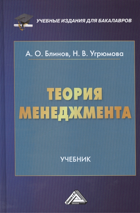 Блинов А., Угрюмова Н. Теория менеджмента Учебник баринов в теория менеджмента учебник