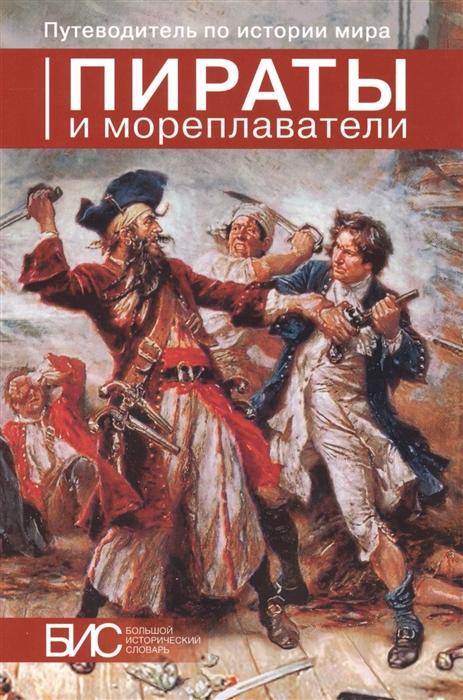 Купить Пираты и мореплаватели, Аст-Пресс Книга, Общественные науки