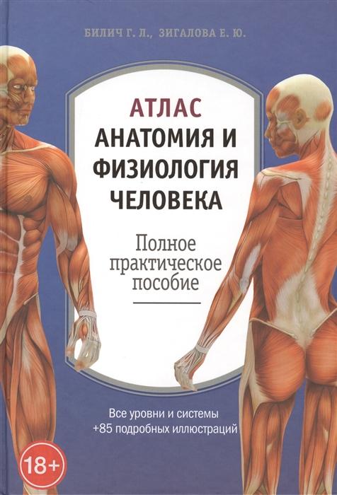 Билич Г., Зигалова Е. Атлас анатомия и физиология человека Полное практическое пособие