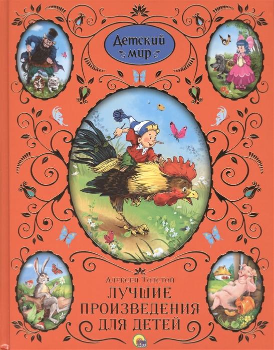 Купить Лучшие произведения для детей, Проф-пресс, Сказки