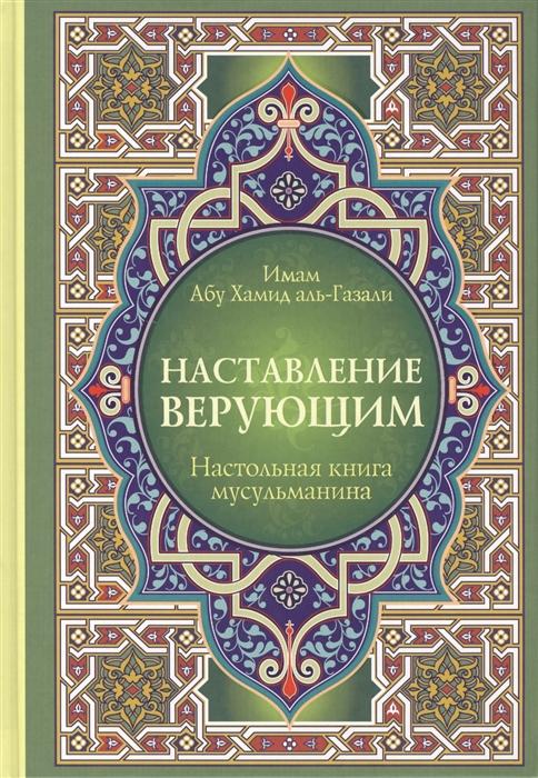 аль-Газали И. Наставление верующим Настольная книга мусульманина имам абу х настольная книга мусульманина наставление верующим