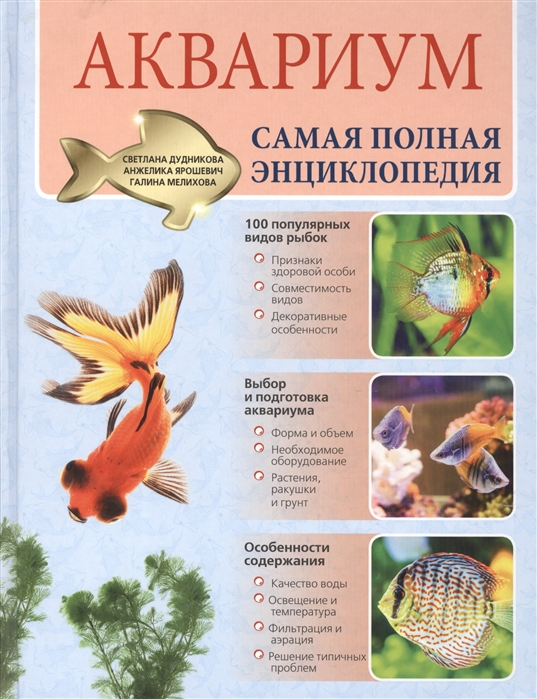 Дудникова С., Ярошевич А., Мелихова Г. Аквариум Самая полная энциклопедия