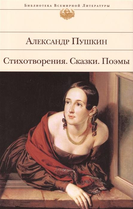 Пушкин А. Александр Пушкин Стихотворения Сказки Поэмы цена и фото