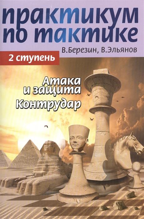 Березин В., Эльянов В. Практикум по тактике 2 ступень Атака и защита Контрудар