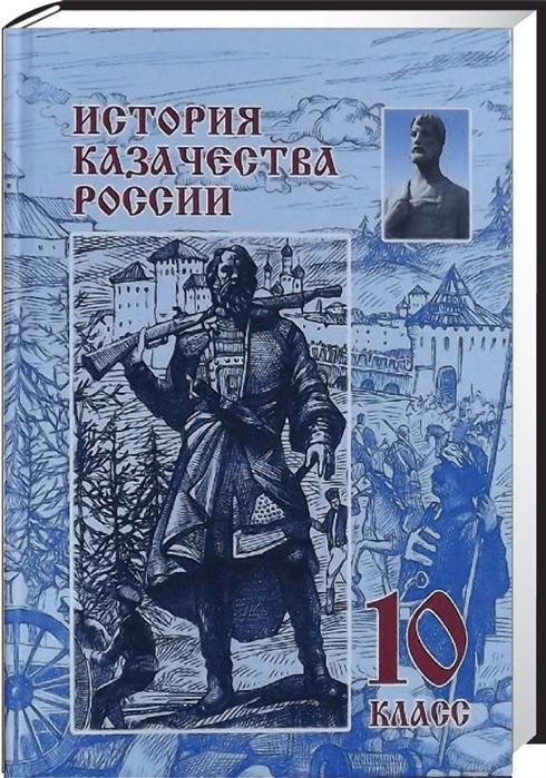 История казачества России 10 класс