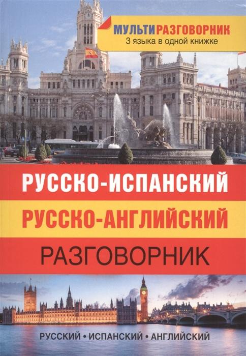 Русско-испанский Русско-английский разговорник русско немецкий русско английский разговорник