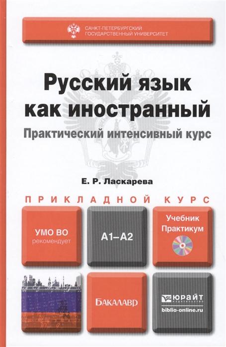 Ласкарева Е. Русский язык как иностранный Практический интенсивный курс Учебник и практикум для прикладного бакалавриата CD цена 2017