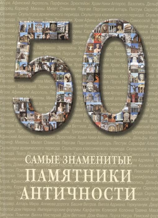 Астахов А. (сост.) 50 Самые знаменитые памятники античности Иллюстрированная энциклопедия