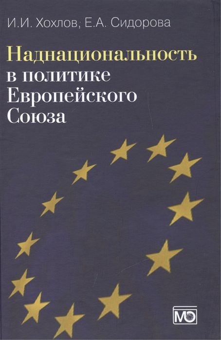 Наднациональность в политике Европейского Союза Издание второе обновленное и дополненное