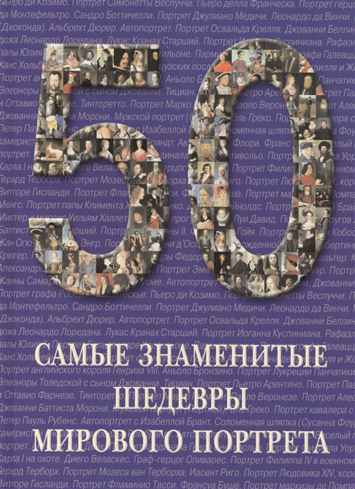Калмыкова В. 50 Самые знаменитые шедевры мирового портрета Иллюстрированная энциклопедия