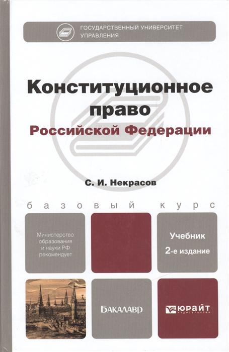 Некрасов С. Конституционное право Российской Федерации Учебник для бакалавров конституционное право российской федерации шпаргалка