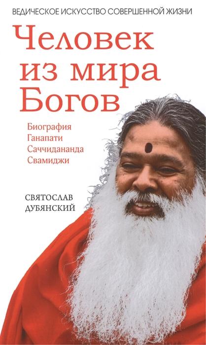 Дубянский С. Человек из мира Богов Биография Ганапати Саччидананда Свамиджи
