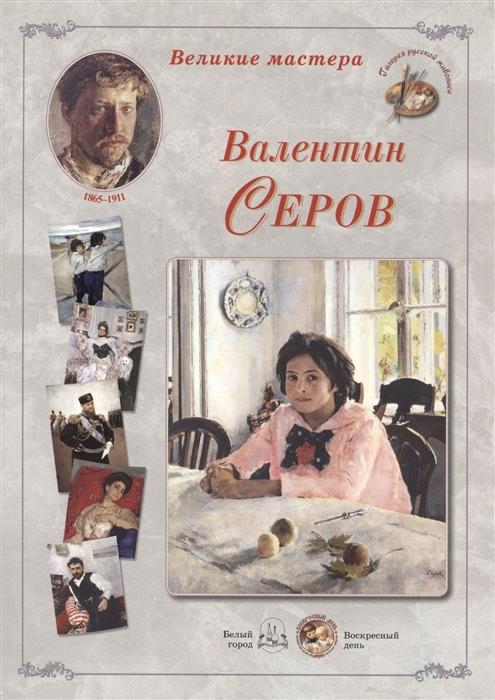 Валентин Серов Набор репродукций валентин серов набор репродукций
