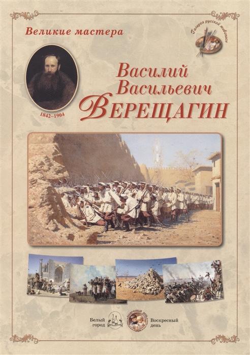 цена на Василий Васильевич Верещагин Набор репродукций