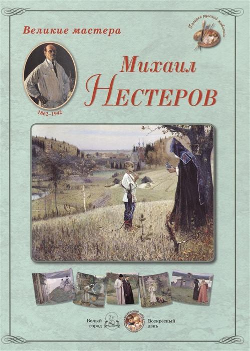 цена на Михаил Нестеров Набор репродукций