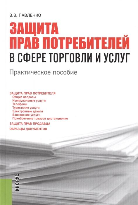 Павленко В. Защита прав потребителей в сфере торговли и услуг Практическое пособие